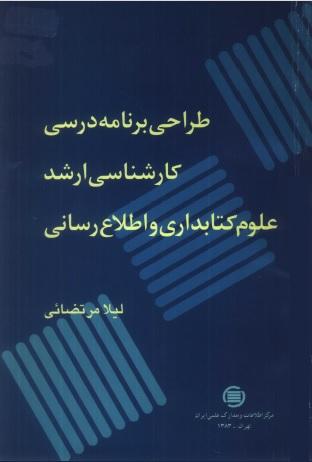 طراحی برنامه درسی کارشناسی ارشد علوم کتابداری و اطلاعرسانی (گرایش اطلاعرسانی)