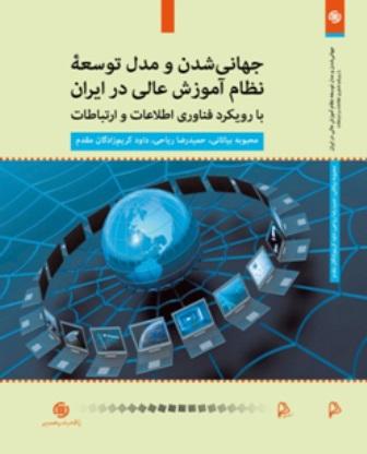 جهانیشدن و مدل توسعه نظام آموزش عالی در ایران با رویکرد فناوری اطلاعات و ارتباطات