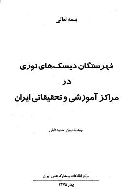 فهرستگان دیسکهای نوری در مراکز آموزش و تحقیقاتی ایران