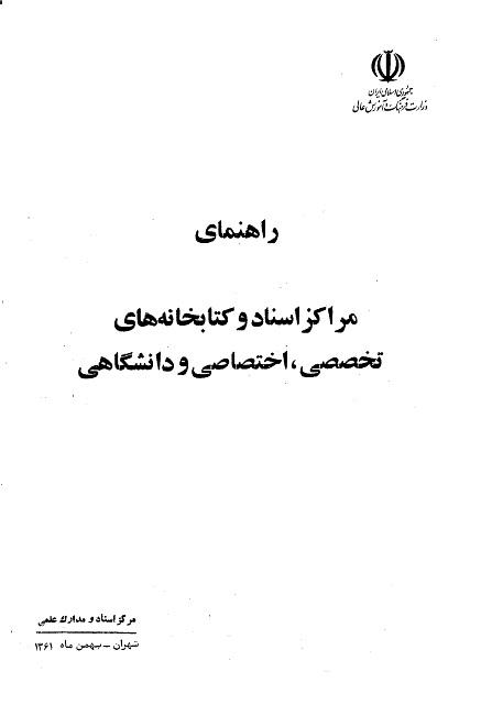 راهنمای مراکز اسناد و کتابخانههای تخصصی، اختصاصی و دانشگاهی