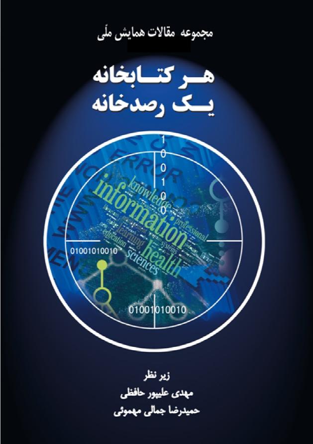مجموعه مقالات همایش ملی هر کتابخانه یک رصدخانه