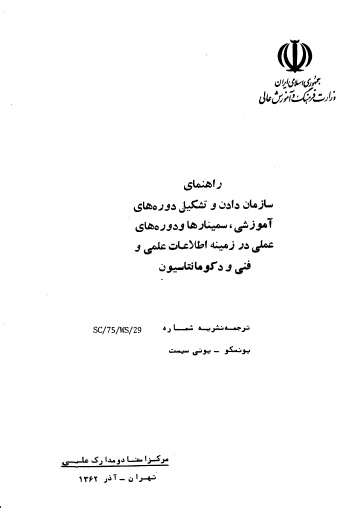 راهنمای سازماندادن و تشکیل دورههای آموزشی و سمینارها و دورههای علمی در زمینه اطلاعات علمی و فنی و دکومانتاسیون