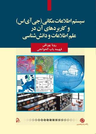 سیستمهای اطلاعات مکانی (جیآیاس) و کاربردهای آن در علم اطلاعات و دانششناسی