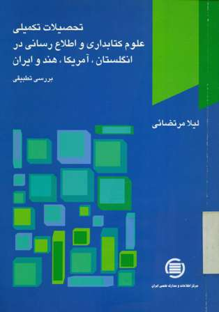 تحصیلات تکمیلی علوم کتابداری و اطلاعرسانی در انگلستان، آمریکا، هند و ایران، بررسی تطبیقی