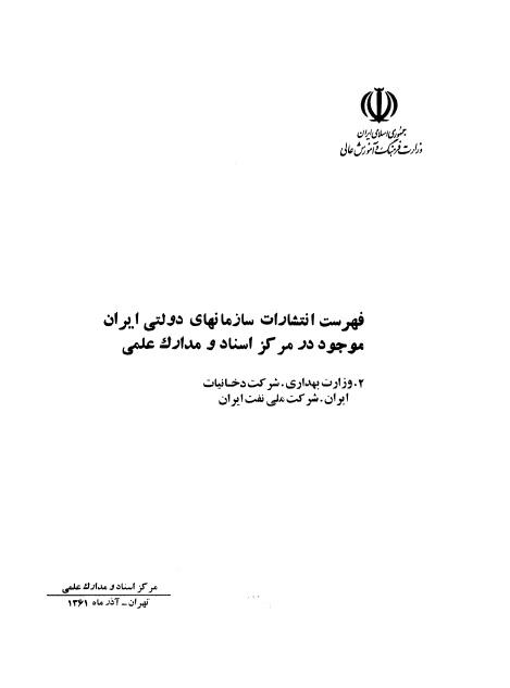 فهرست انتشارات سازمانهای ایران موجود در مرکز اسناد و مدارک علمی