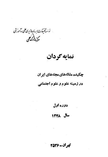 نمایه گردان: چکیده مقالههای مجلههای ایران در زمینه علوم و علوم اجتماعی، دوره اول سال 1348