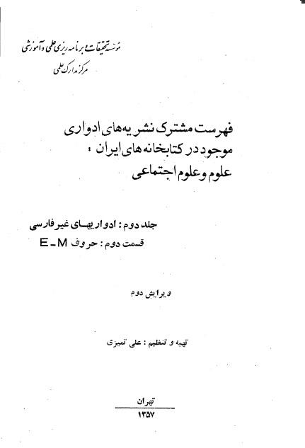 فهرست مشترک نشریههای ادواری موجود در کتابخانههای ایران: علوم و علوم اجتماعی