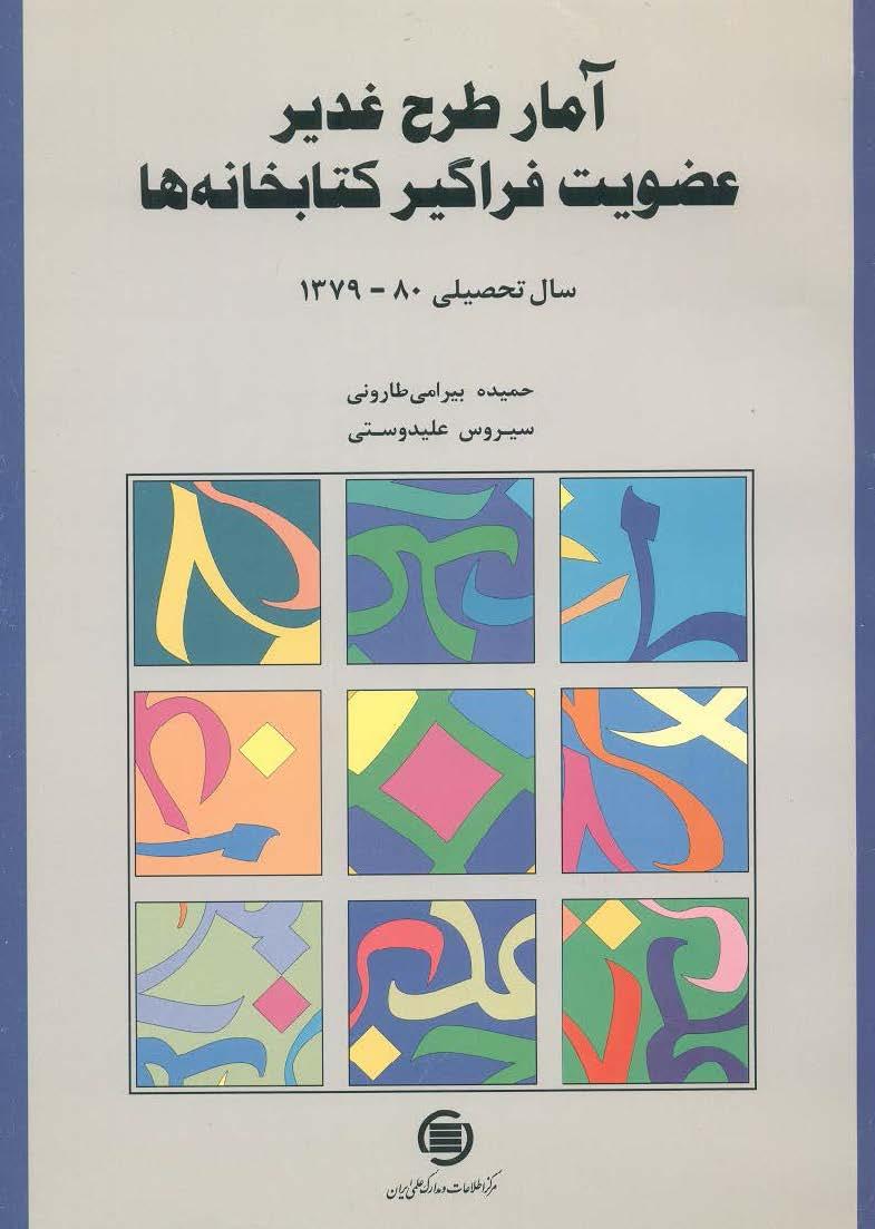 آمار طرح غدیر عضویت فراگیر کتابخانهها سال تحصیلی 80-1379