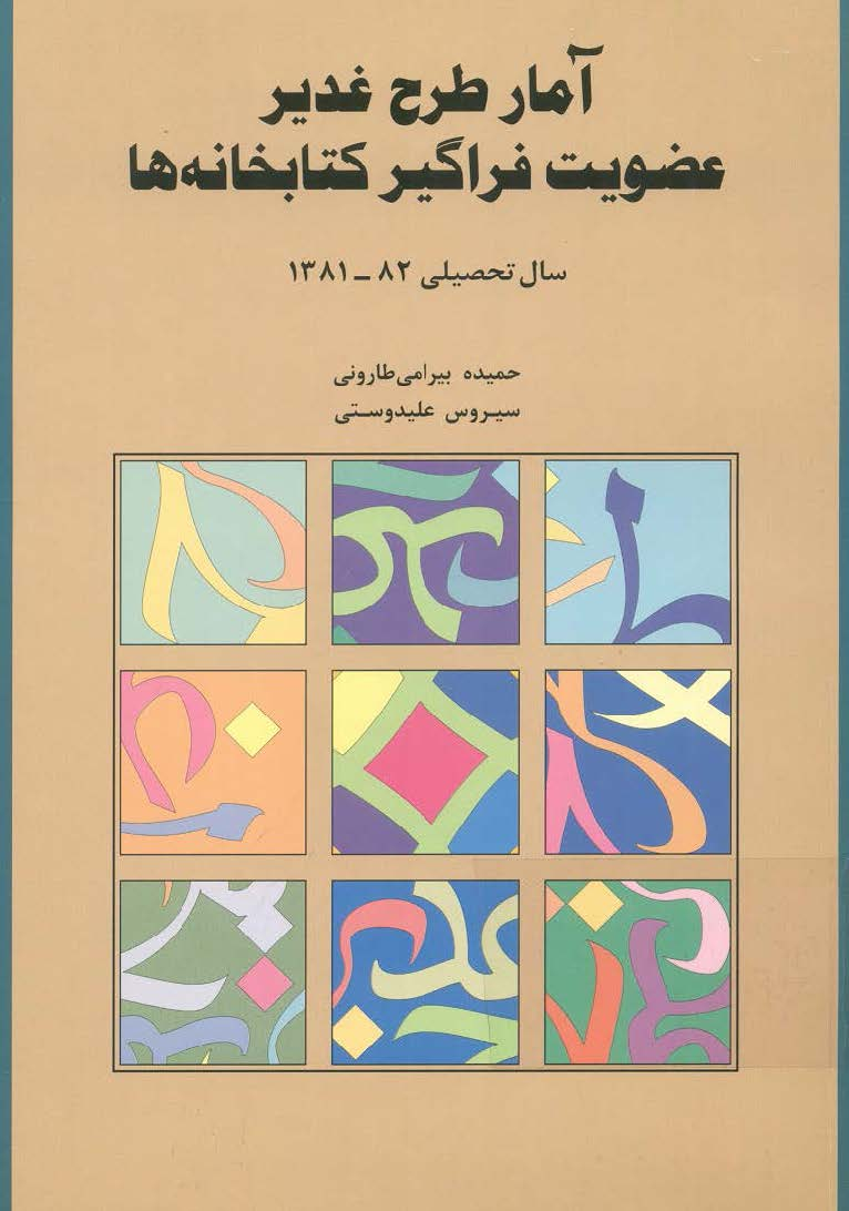 آمار طرح غدیر عضویت فراگیر کتابخانهها سال تحصیلی 82-1381