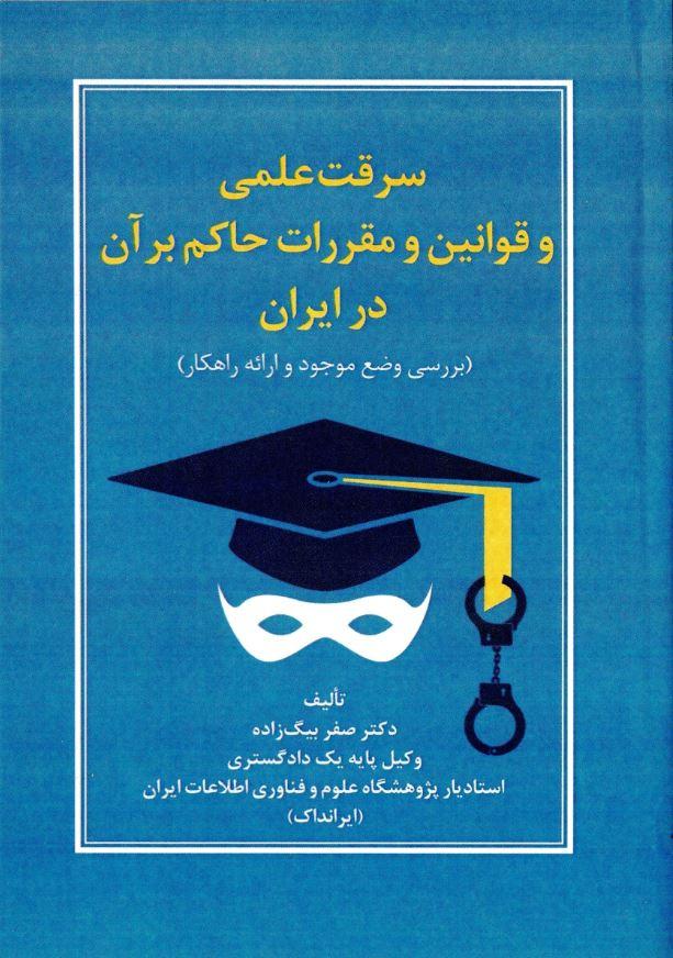 سرقت علمی و قوانین و مقررات حاکم بر آن در ایران
