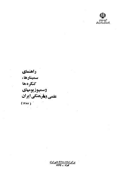 راهنمای سمینارها، کنگرهها و سمپوزیومهای علمی و فرهنگی ایران (1364)