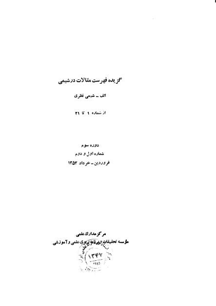 گزیده فهرست مقالات در شیمی: الف- شیمی نظری از شماره 1 تا 21، دوره سوم، شماره اول و دوم
