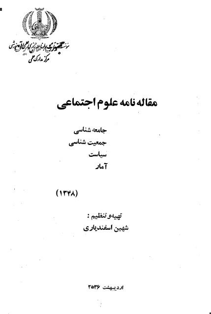مقالهنامه علوم اجتماعی: جامعهشناسی، جمعیتشناسی، سیاست، آمار (۱۳۴۸)