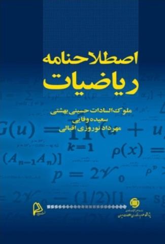اصطلاحنامه ریاضیات