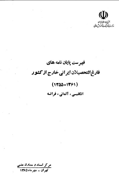 فهرست پایاننامههای فارغالتحصیلان ایرانی خارج از کشور (۱۳۵۴-۱۳۵۰): انگلیسی، آلمانی، فرانسه