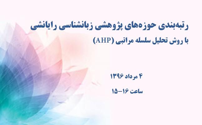 رتبهبندی حوزههای پژوهشی زبانشناسی رایانشی با روش تحلیل سلسلهمراتبی (AHP)