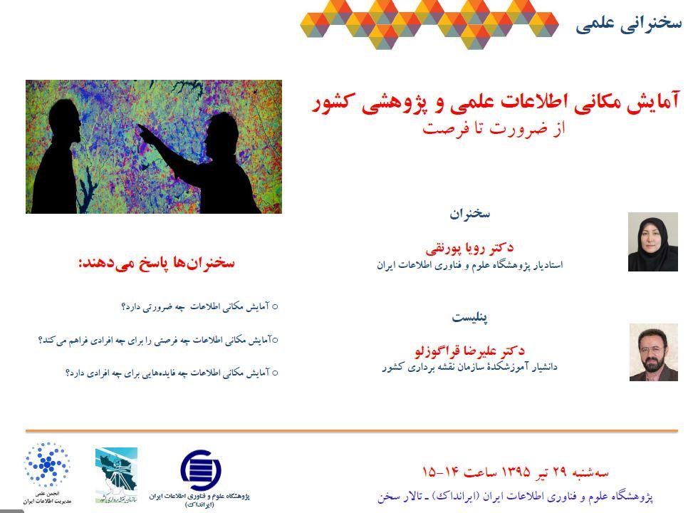 آمایش مکانی اطلاعات علمی و پژوهشی کشور: از ضرورت تا فرصت