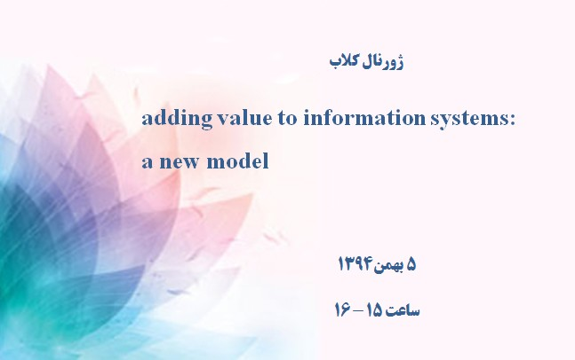 adding value to information systems: a new model