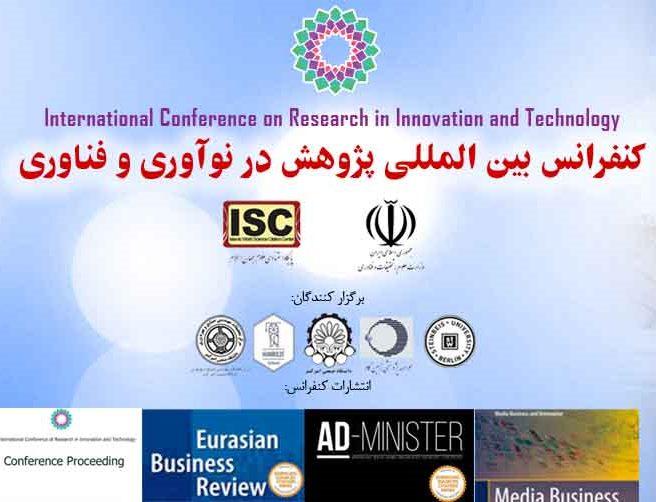 اولین کنفرانس بینالمللی پژوهش در نوآوری و فناوری