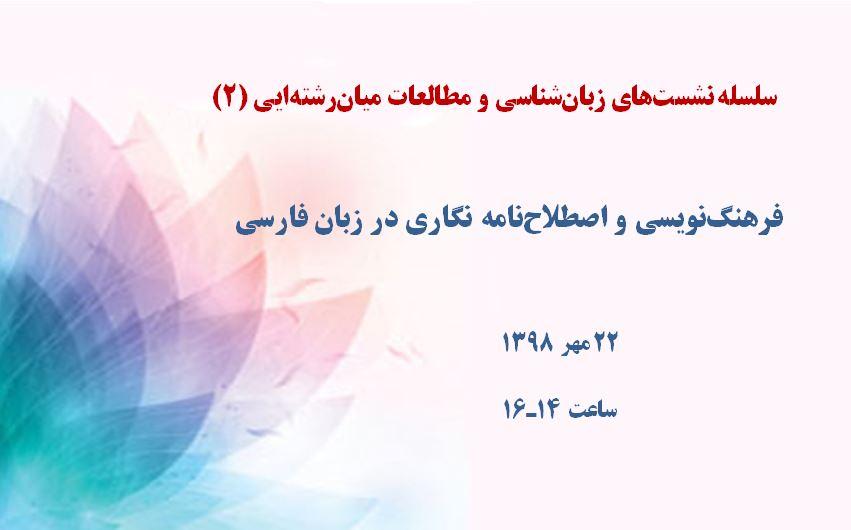 فرهنگنویسی و اصطلاحنامه نگاری در زبان فارسی