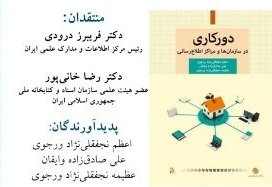 سومین نشست نقد کتاب «دورکاری در سازمانها و مراکز اطلاعرسانی»