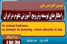 دومین کنفرانس ملی راهکارهای توسعه و ترویج آموزش علوم در ایران