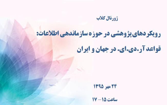 رویکردهای پژوهشی در حوزه سازماندهی اطلاعات: قواعد آر.دی.ای. در جهان و ایران