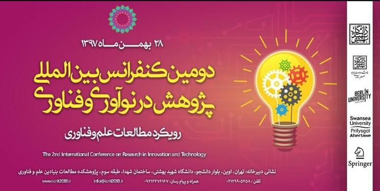 دومین کنفرانس بینالمللی پژوهش در نوآوری و فناوری