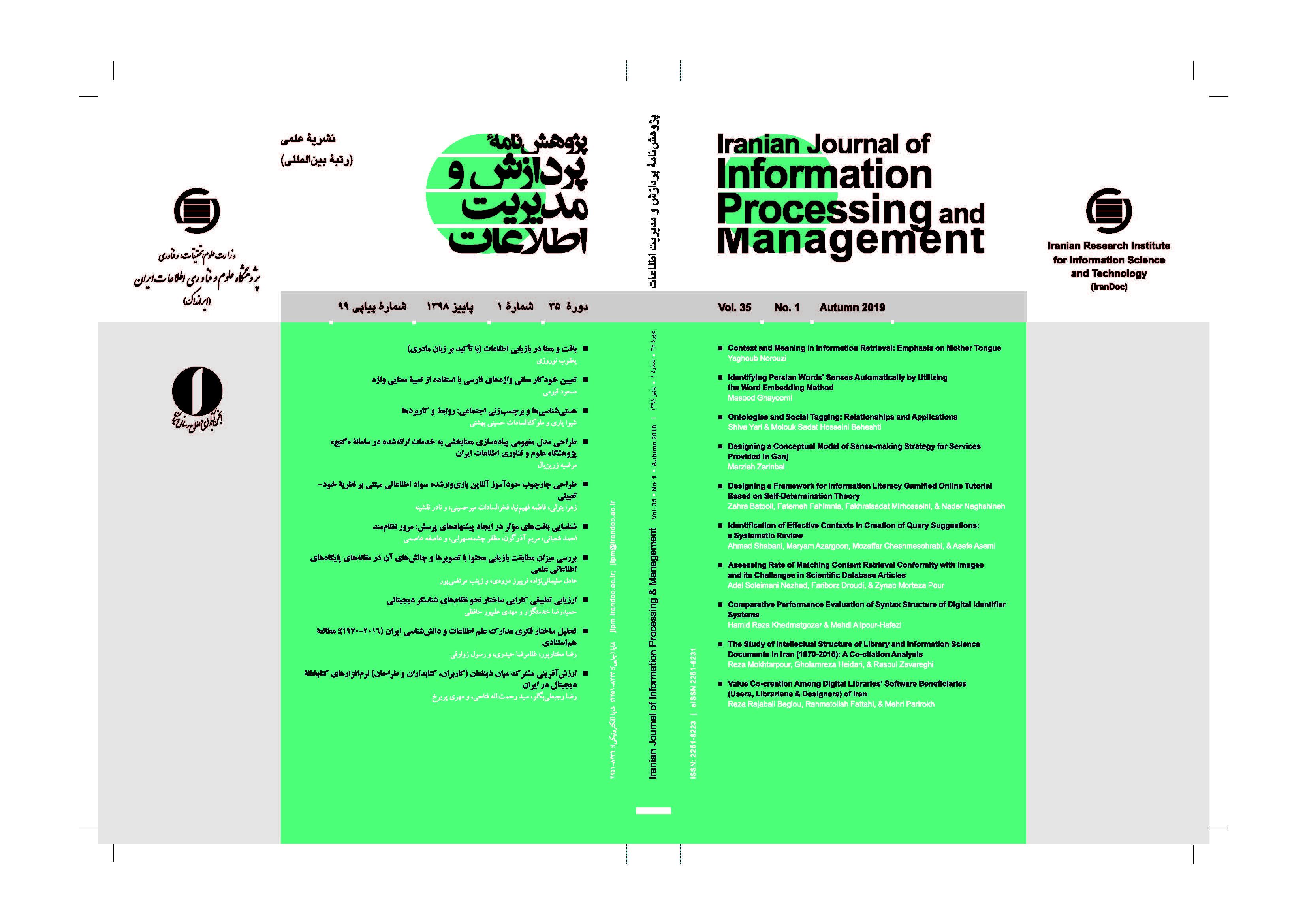 پژوهشنامه پردازش و مدیریت اطلاعات به رتبه بینالمللی ارتقا یافت