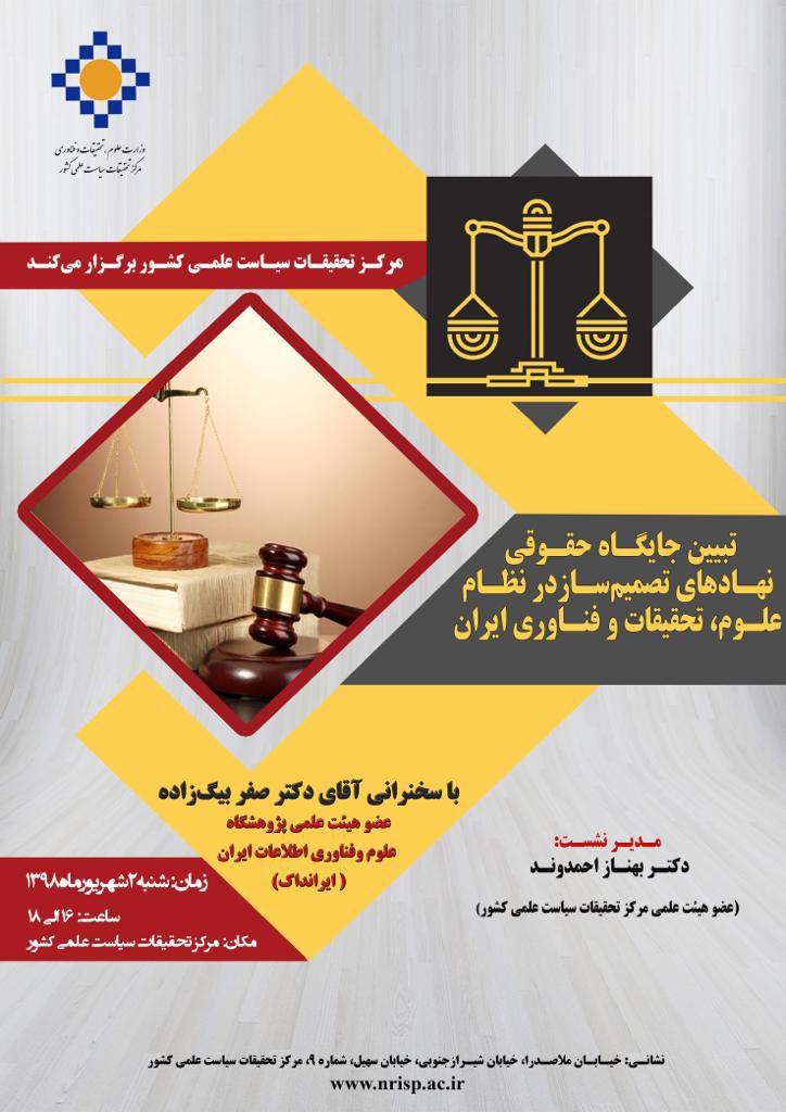 عضو هیئتعلمی ایرانداک در نشست تبیین جایگاه حقوقی نهادهای تصمیمساز در نظام علوم، تحقیقات و فناوری ایران سخنرانی کرد