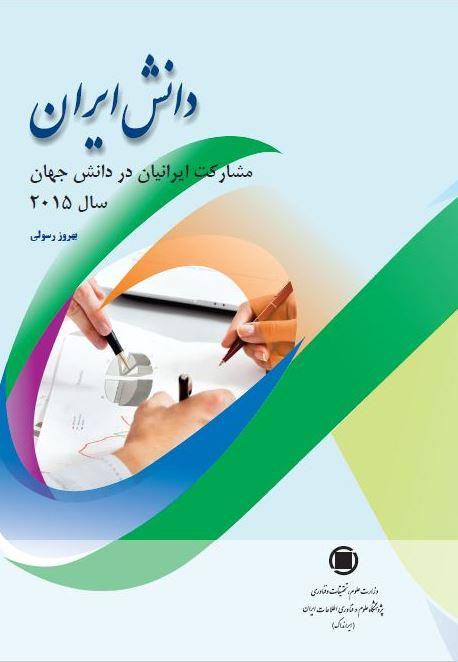 دانش ایران: مشارکت ایرانیان در دانش جهان سال 2015 میلادی منتشر شد