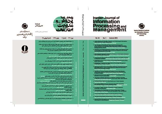 تازهترین شماره «پژوهشنامه پردازش و مدیریت اطلاعات» منتشر شد