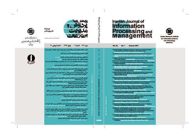 پژوهشنامه پردازش و مدیریت اطلاعات به رتبه A 86 ارتقا یافت