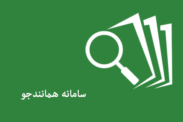 Image result for همانند جو