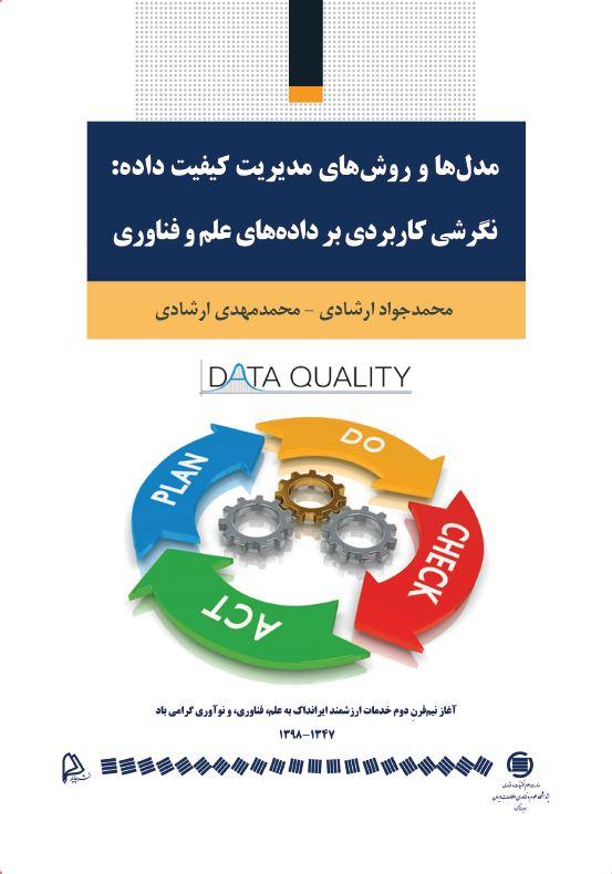 کتاب «مدلها و روشهای مدیریت کیفیت داده» منتشر شد