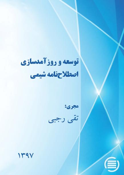 پایان طرح پژوهشی «توسعه و روزآمدسازی اصطلاحنامه شیمی»