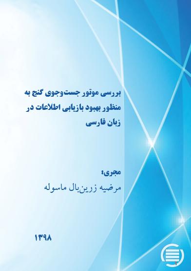 طرح پژوهشی «بررسی موتور جستوجوی گنج به منظور بهبود بازیابی اطلاعات در زبان فارسی» به پایان رسید