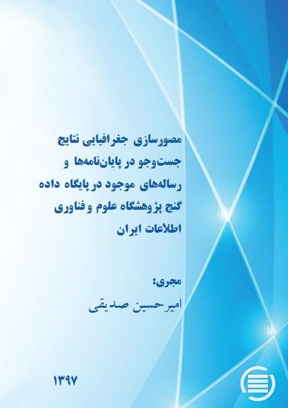 پایان طرح پژوهشی «مصورسازی جغرافیایی نتایج جستوجو در پایاننامهها و رسالههای موجود در پایگاه داده گنج پژوهشگاه علوم و فناوری اطلاعات ایران»