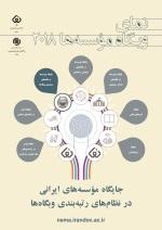 نمای وبگاه مؤسسهها 2018: جایگاه مؤسسههای ایرانی در نظامهای رتبهبندی وبگاهها منتشر شد