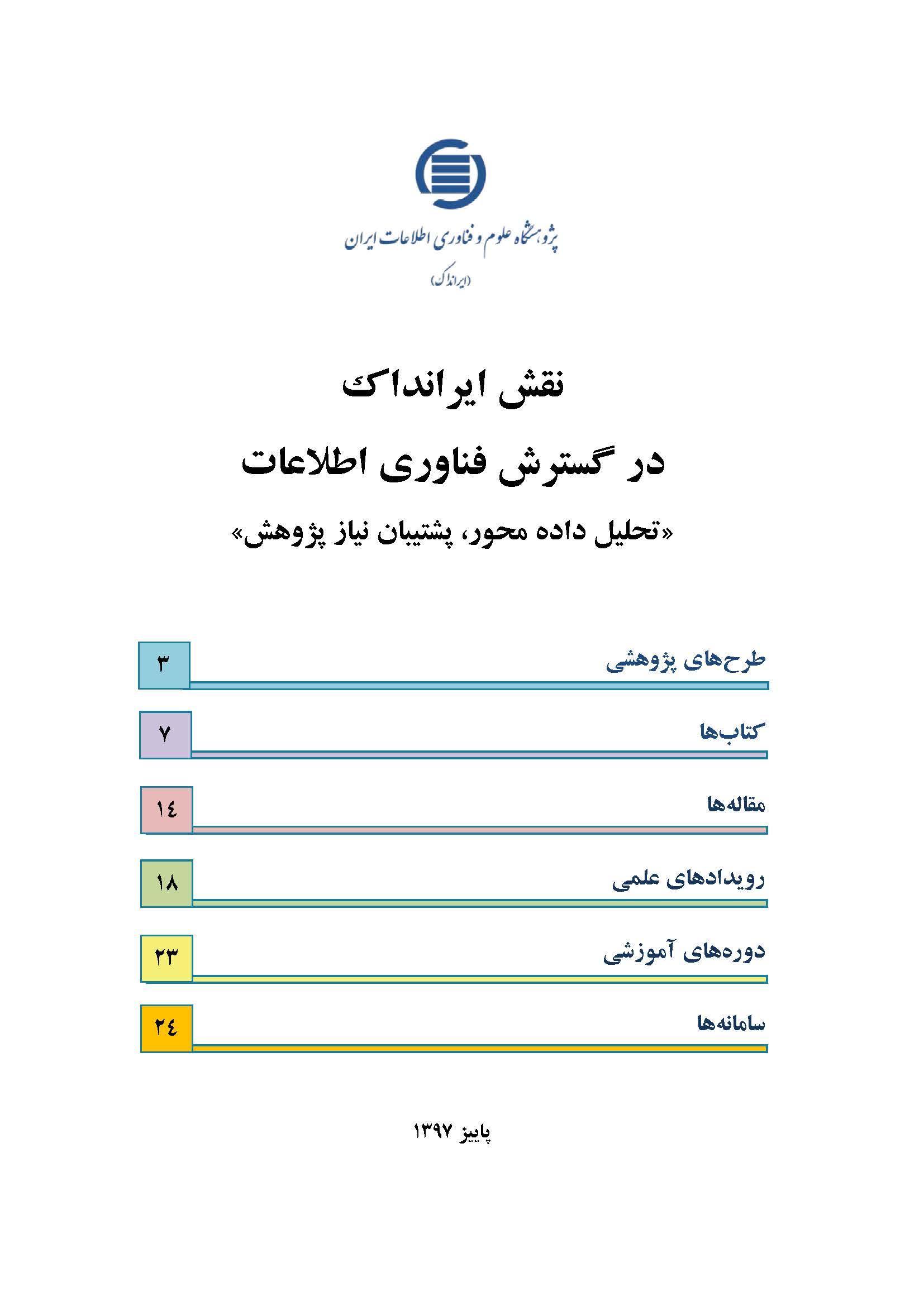 نقش ایرانداک در گسترش فناوری اطلاعات «تحلیل داده محور، پشتیبان نیاز پژوهش»