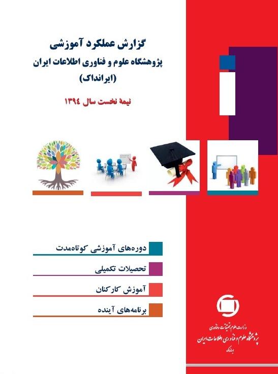 گزارش عملکرد آموزشی پژوهشگاه علوم فناوری اطلاعات ایران (ایرانداک): نیمه نخست سال ۱۳۹۴