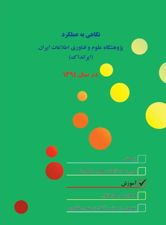 نگاهی به عملکرد آموزشی پژوهشگاه علوم و فناوری اطلاعات ایران (ایرانداک): در سال ۱۳۹۴