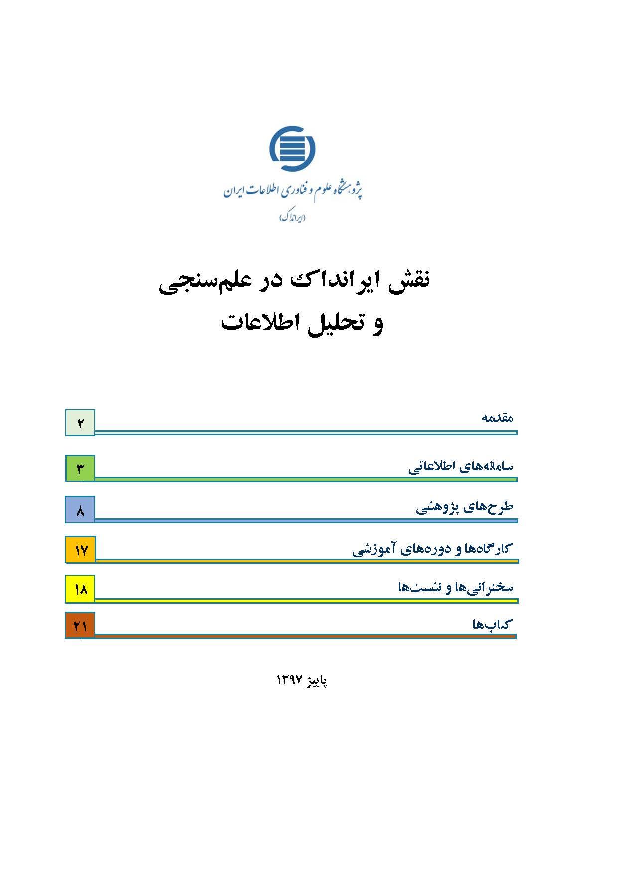 نقش ایرانداک در علمسنجی و تحلیل اطلاعات
