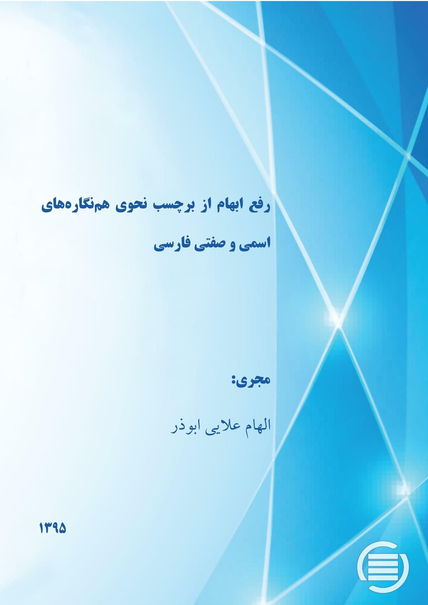 رفع ابهام از برچسب نحوی همنگارههای اسمی و صفتی فارسی