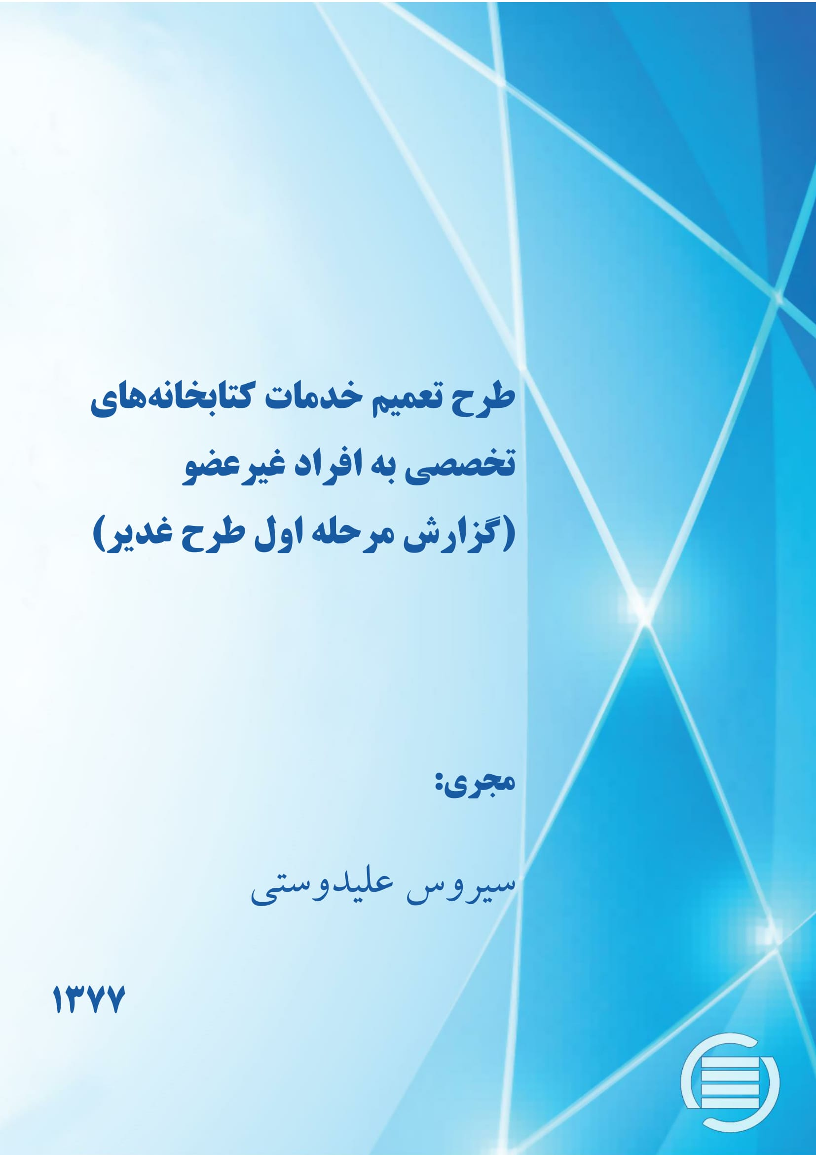 طرح تعمیم خدمات کتابخانههای تخصصی به افراد غیرعضو (گزارش مرحله اول طرح غدیر)