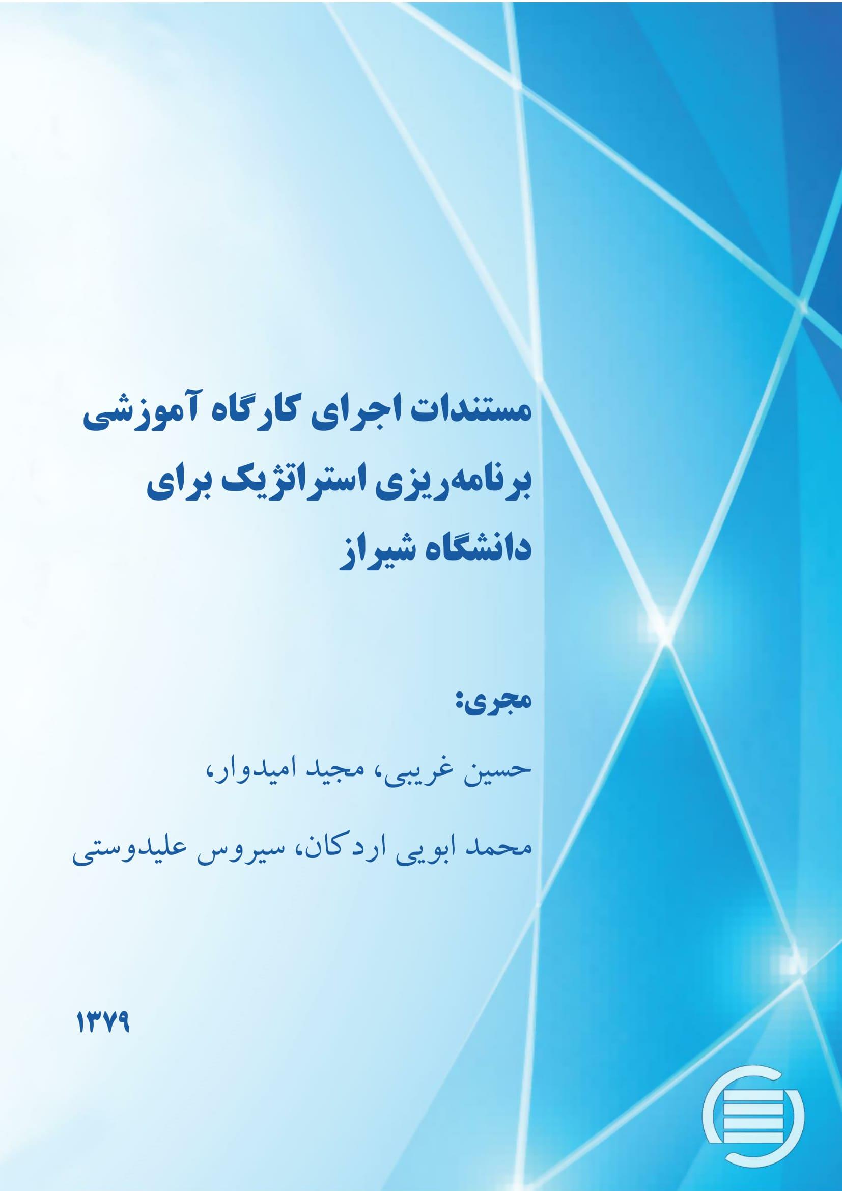 مستندات اجرای کارگاه آموزشی برنامهریزی استراتژیک برای دانشگاه شیراز