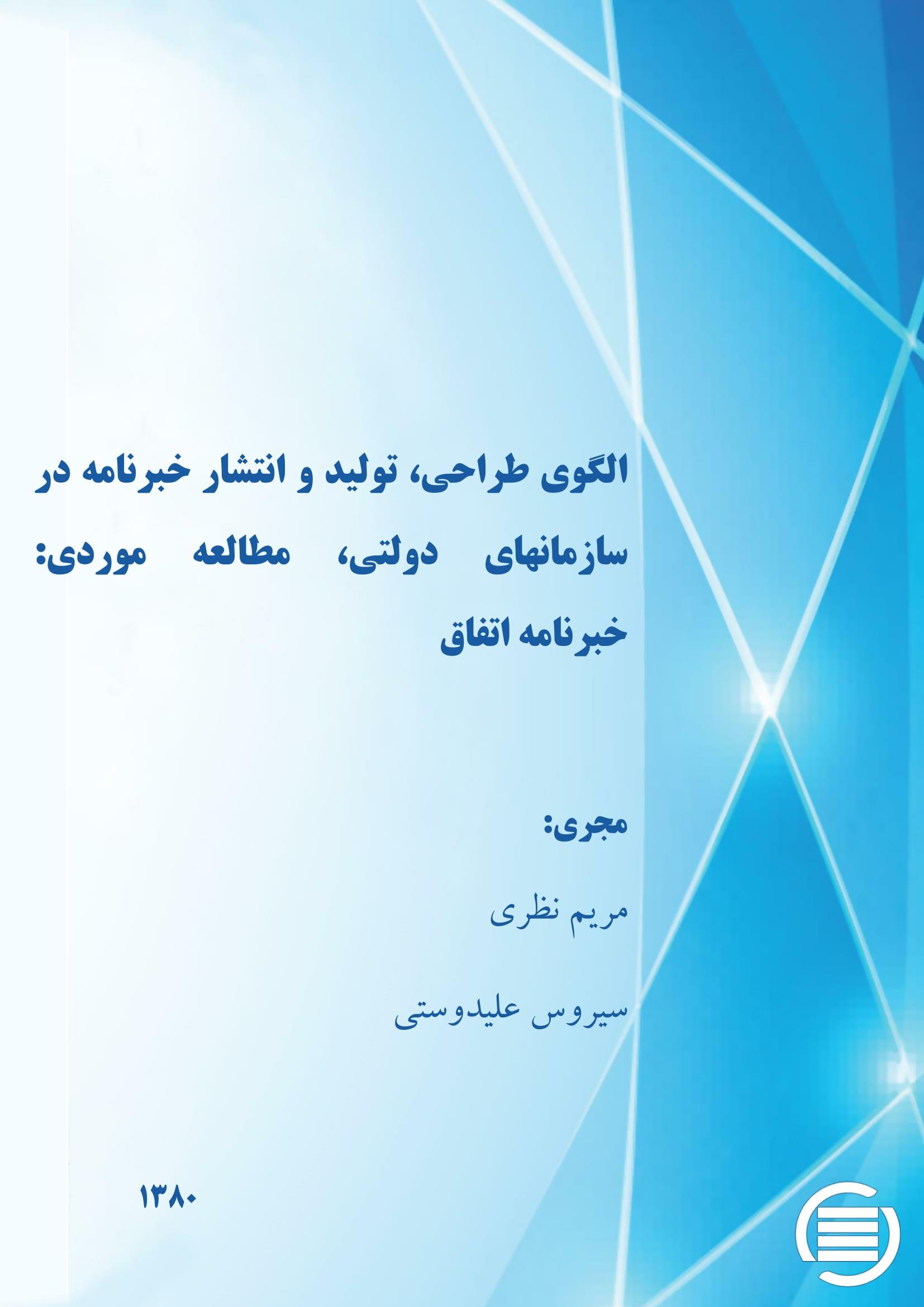 الگوی طراحی، تولید و انتشار خبرنامه در سازمانهای دولتی، مطالعه موردی: خبرنامه اتفاق