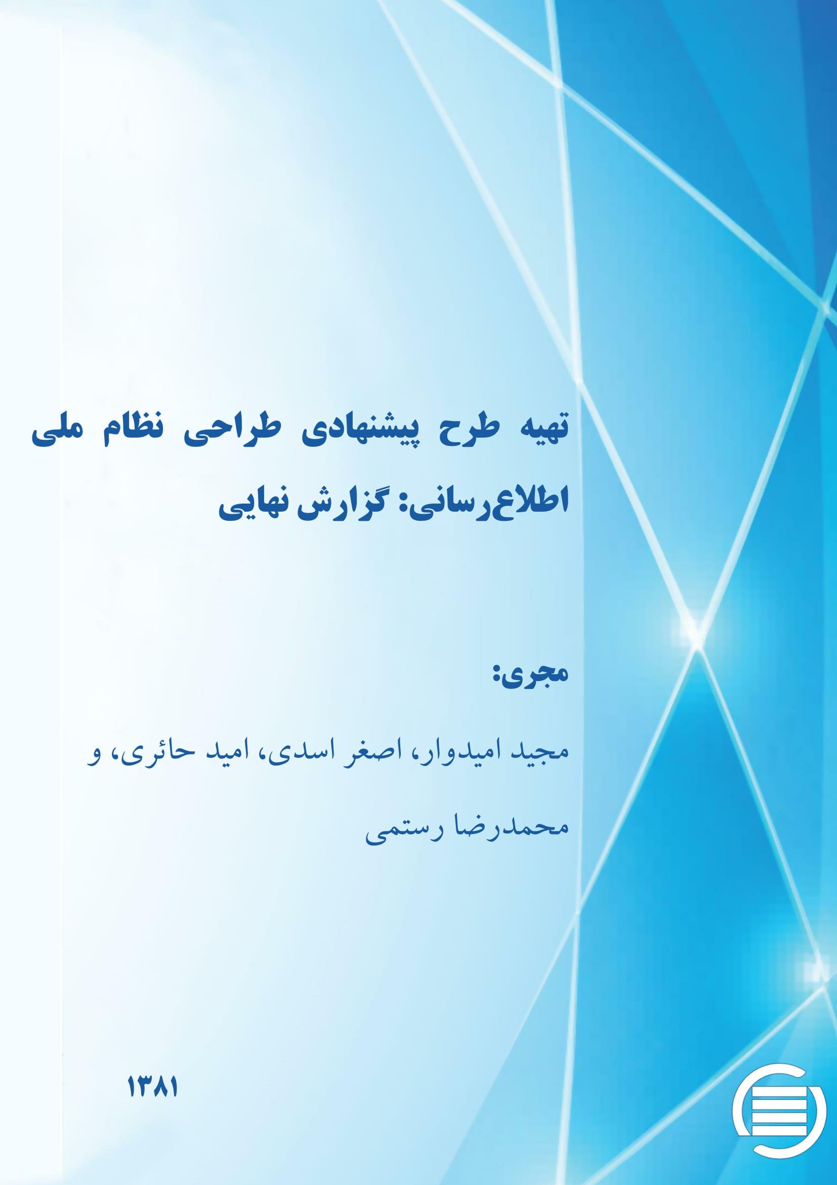 تهیه طرح پیشنهادی طراحی نظام ملی اطلاعرسانی، گزارش نهایی