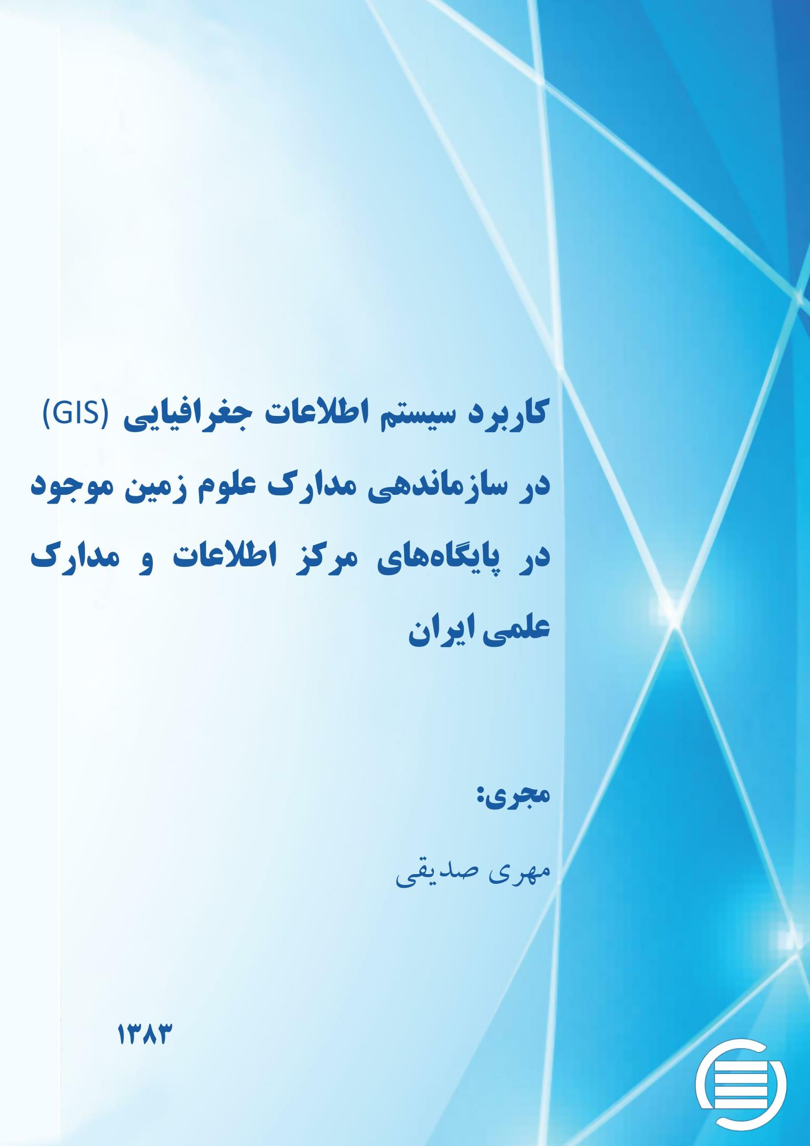 کاربرد سیستم اطلاعات جغرافیایی (GIS) در سازماندهی مدارک علوم زمین موجود در پایگاههای مرکز اطلاعات و مدارک علمی ایران
