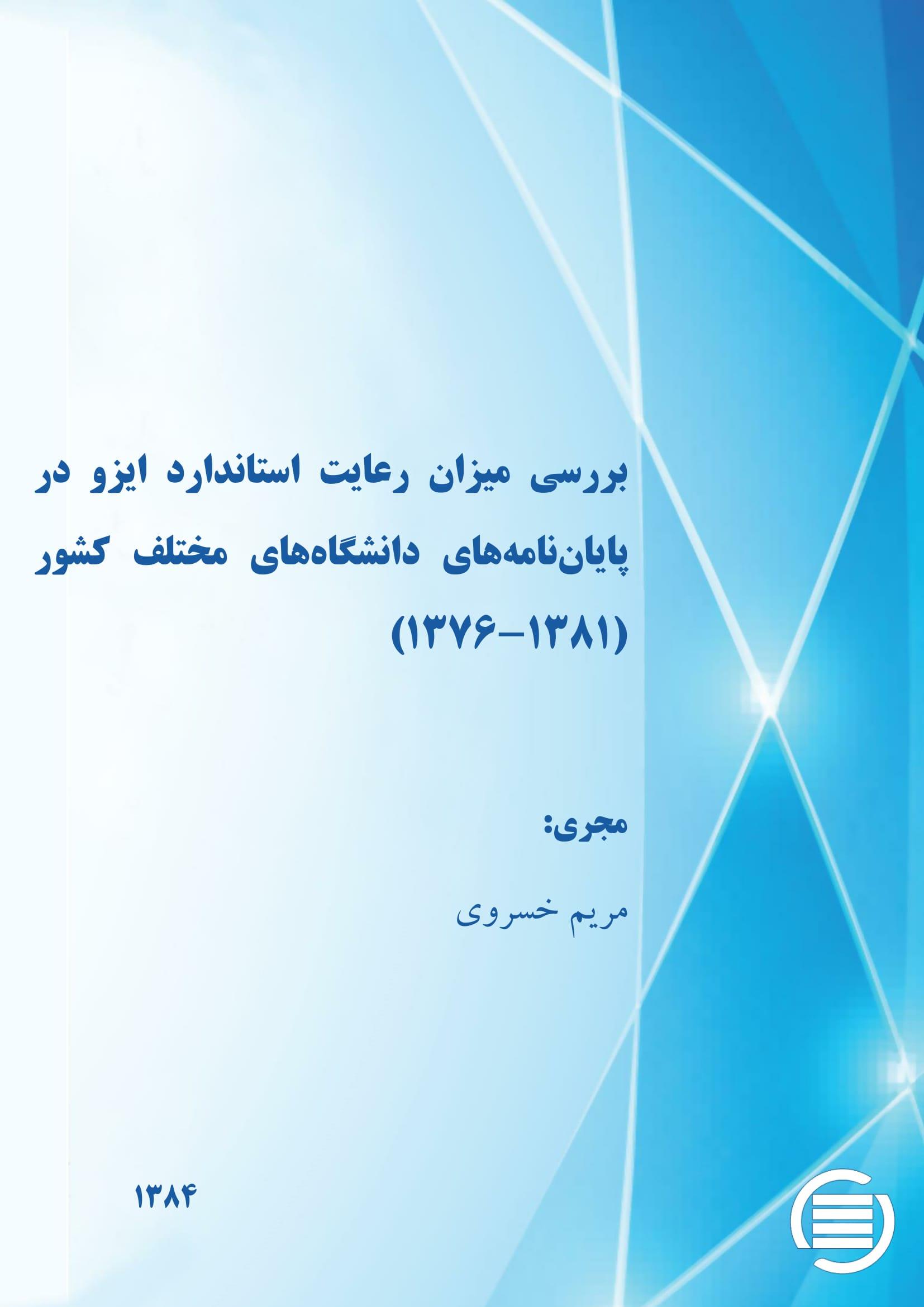 بررسی میزان رعایت استاندارد ایزو در پایاننامههای دانشگاههای مختلف کشور (۱۳۸۱-۱۳۷۶)